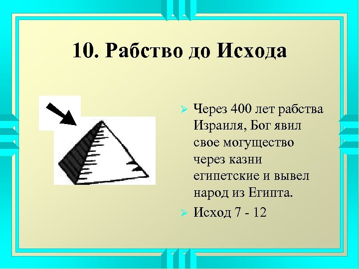 10. Рабство до Исхода Ø Ø Через 400 лет рабства Израиля, Бог явил свое