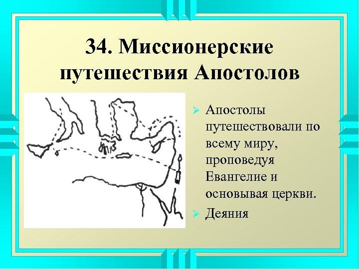 34. Миссионерские путешествия Апостолов Ø Ø Апостолы путешествовали по всему миру, проповедуя Евангелие и
