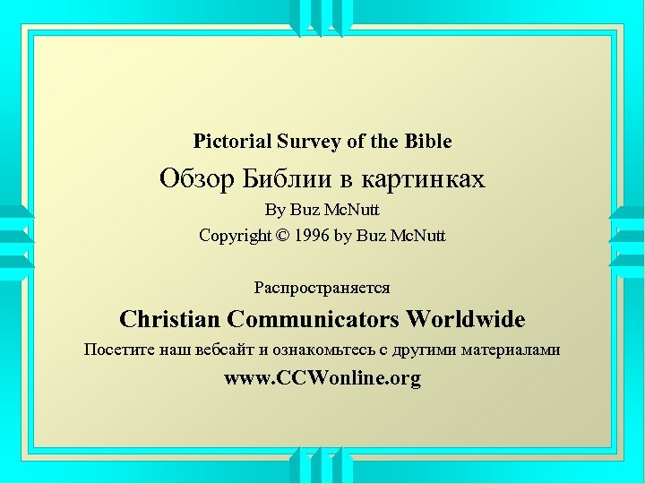 Pictorial Survey of the Bible Обзор Библии в картинках By Buz Mc. Nutt Copyright
