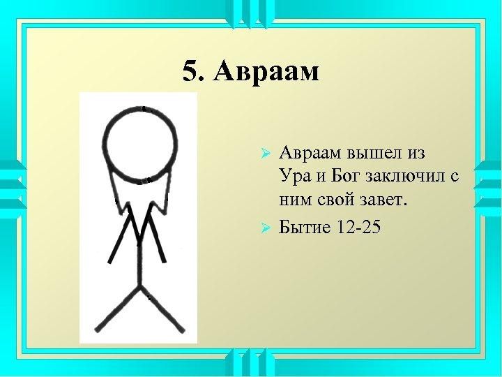 5. Авраам Ø Ø Авраам вышел из Ура и Бог заключил с ним свой