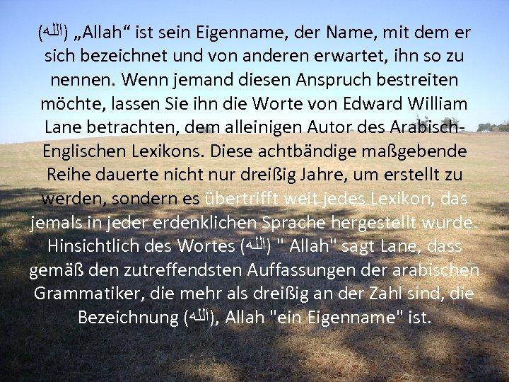 """( """" )ﺍﻟﻠﻪ Allah"""" ist sein Eigenname, der Name, mit dem er sich bezeichnet"""