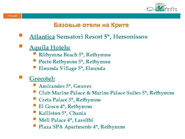 ГРЕЦИЯ Базовые отели на Крите § § Atlantica Sensatori Resort 5*, Hersonissos § Grecotel: