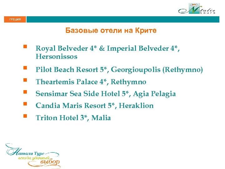 ГРЕЦИЯ Базовые отели на Крите § Royal Belveder 4* & Imperial Belveder 4*, Hersonissos