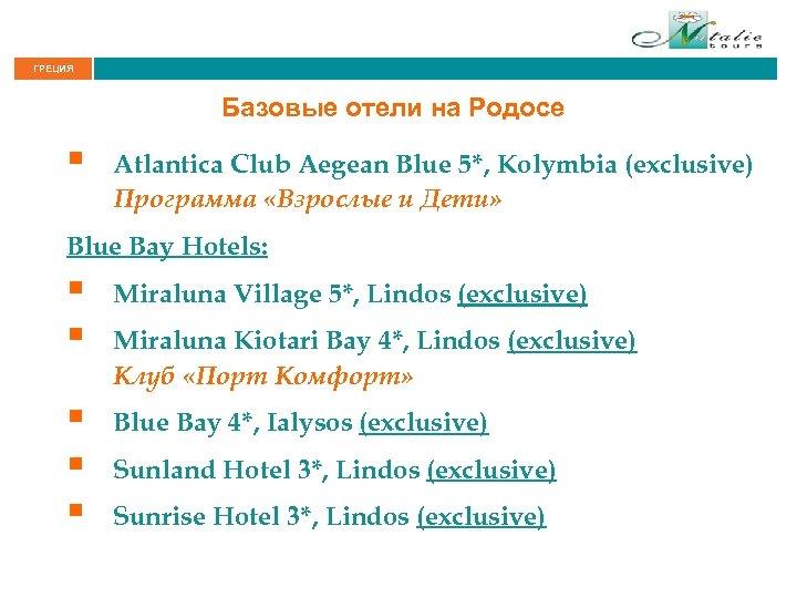ГРЕЦИЯ Базовые отели на Родосе § Atlantica Club Aegean Blue 5*, Kolymbia (exclusive) Программа