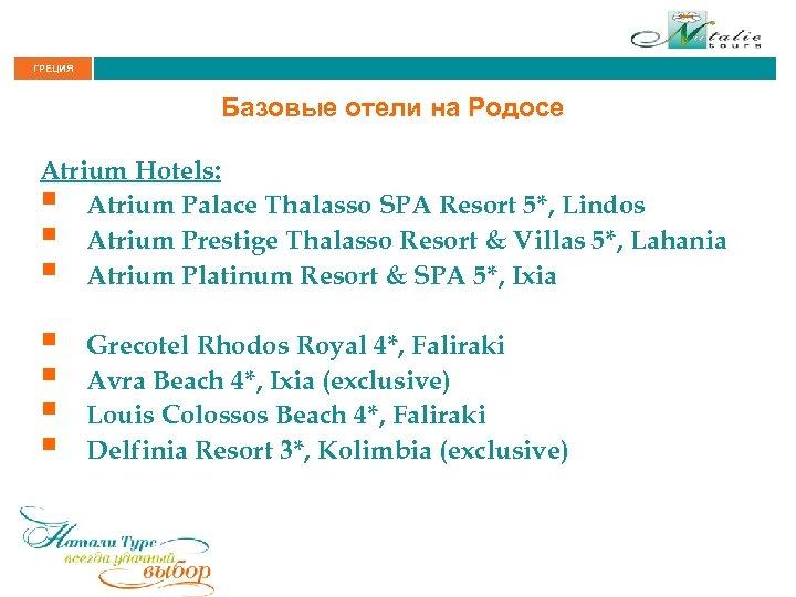 ГРЕЦИЯ Базовые отели на Родосе Atrium Hotels: § Atrium Palace Thalasso SPA Resort 5*,