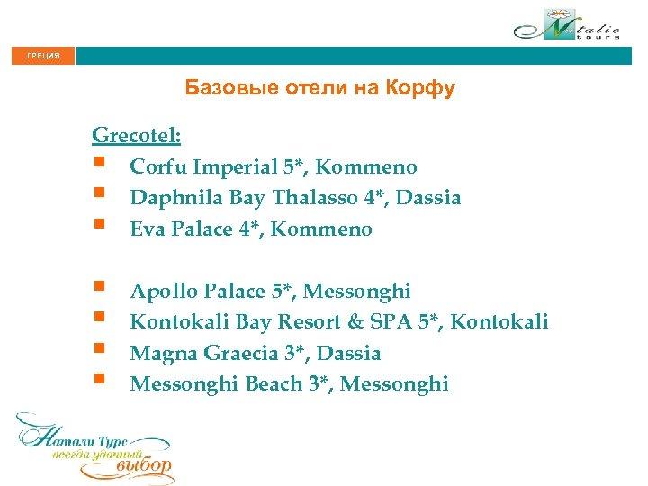 ГРЕЦИЯ Базовые отели на Корфу Grecotel: § Corfu Imperial 5*, Kommeno § Daphnila Bay