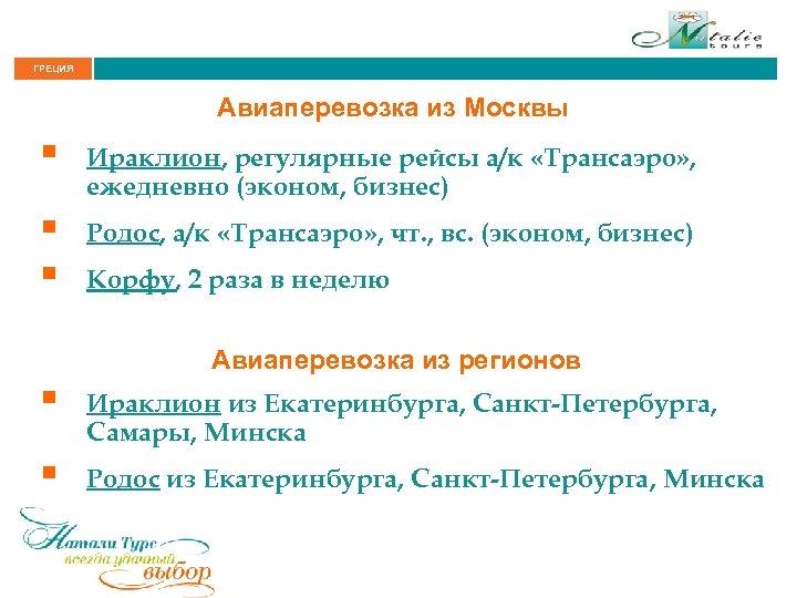 ГРЕЦИЯ Авиаперевозка из Москвы § Ираклион, регулярные рейсы а/к «Трансаэро» , ежедневно (эконом, бизнес)