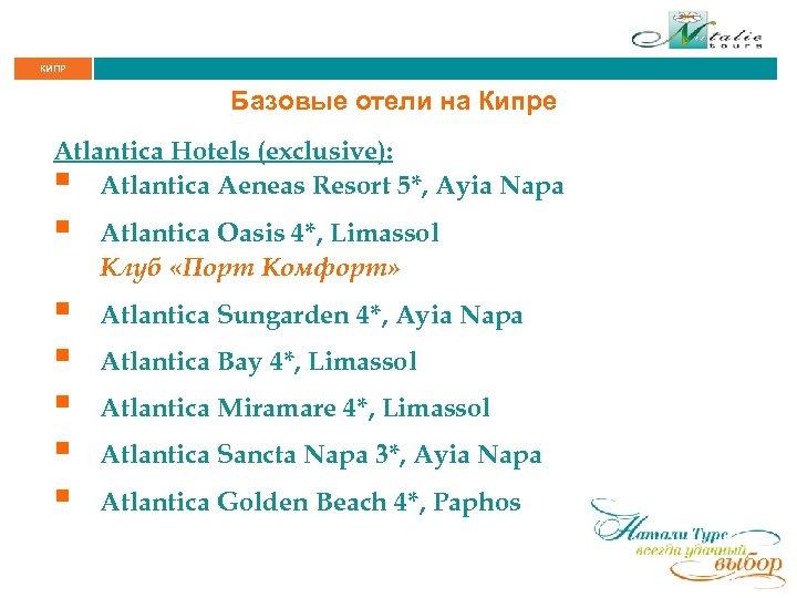 КИПР Базовые отели на Кипре Atlantica Hotels (exclusive): § Atlantica Aeneas Resort 5*, Ayia
