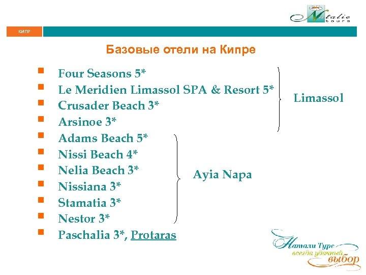 КИПР Базовые отели на Кипре § § § Four Seasons 5* Le Meridien Limassol