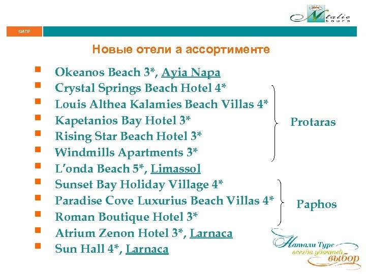 КИПР Новые отели а ассортименте § § § Okeanos Beach 3*, Ayia Napa Crystal