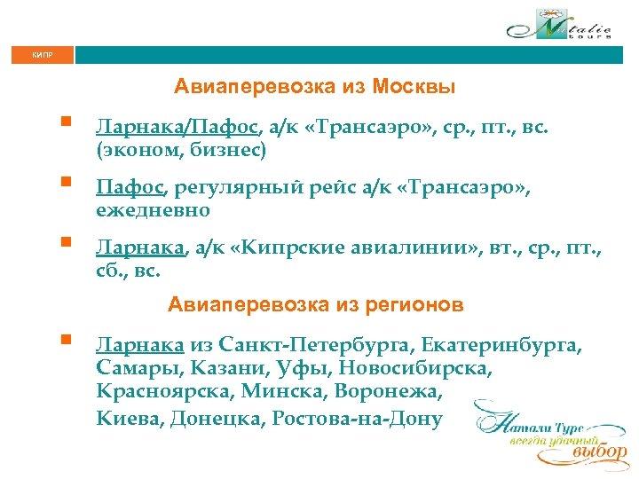 КИПР Авиаперевозка из Москвы § Ларнака/Пафос, а/к «Трансаэро» , ср. , пт. , вс.