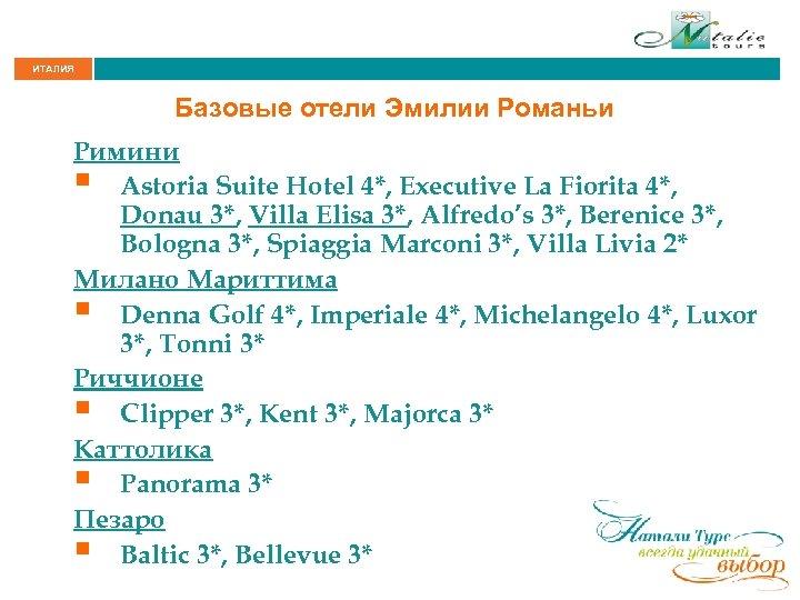 ИТАЛИЯ Базовые отели Эмилии Романьи Римини § Astoria Suite Hotel 4*, Executive La Fiorita