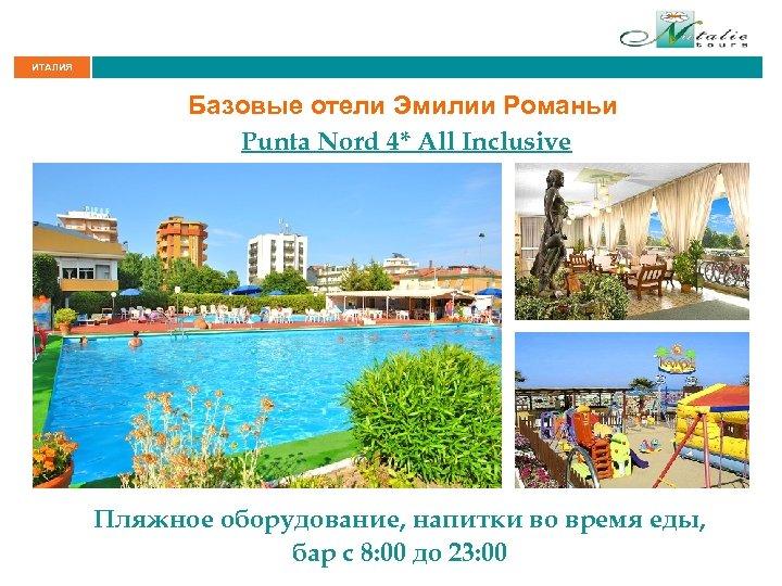 ИТАЛИЯ Базовые отели Эмилии Романьи Punta Nord 4* All Inclusive Пляжное оборудование, напитки во