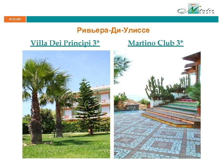 ИТАЛИЯ Ривьера-Ди-Улиссе Villa Dei Principi 3* Martino Club 3*