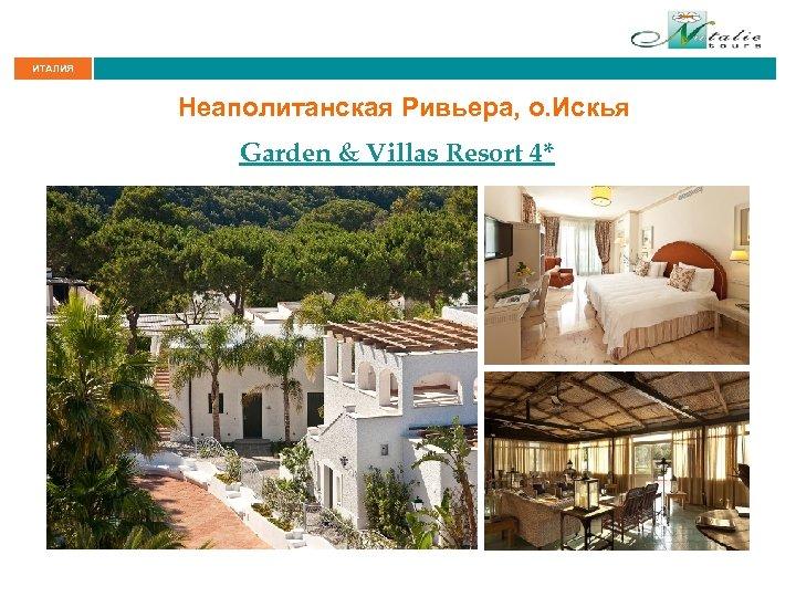 ИТАЛИЯ Неаполитанская Ривьера, о. Искья Garden & Villas Resort 4*