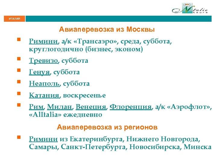 ИТАЛИЯ Авиаперевозка из Москвы § § § Римини, а/к «Трансаэро» , среда, суббота, круглогодично