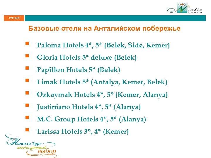 ТУРЦИЯ Базовые отели на Анталийском побережье § § § § Paloma Hotels 4*, 5*