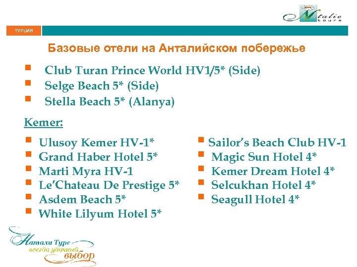 ТУРЦИЯ Базовые отели на Анталийском побережье § § § Club Turan Prince World HV