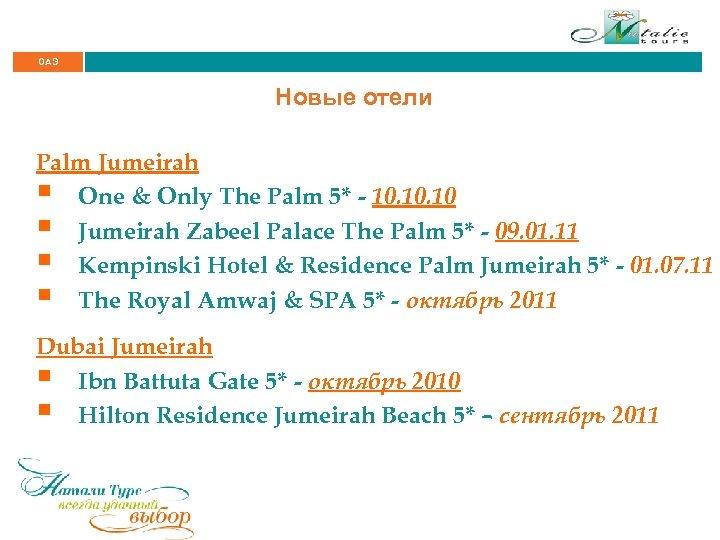 ОАЭ Новые отели Palm Jumeirah § One & Only The Palm 5* - 10.