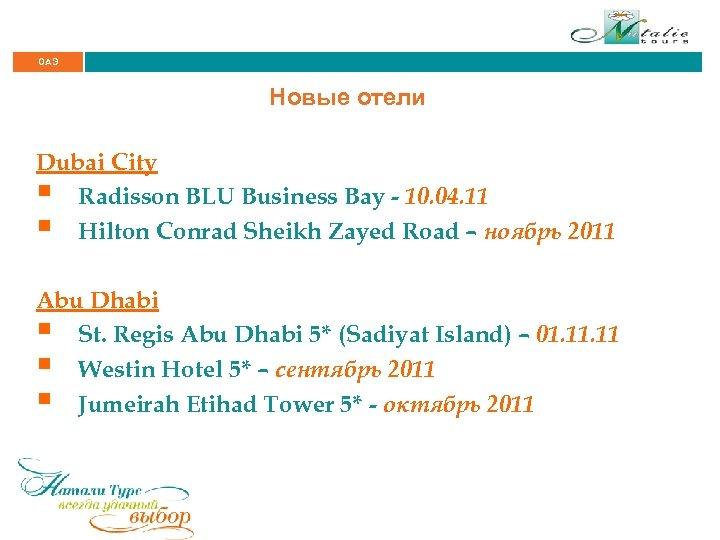 ОАЭ Новые отели Dubai City § Radisson BLU Business Bay - 10. 04. 11