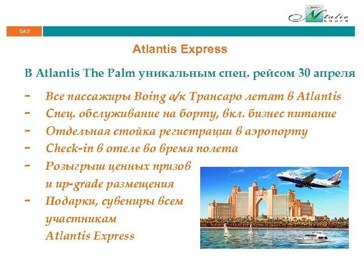 ОАЭ Atlantis Express В Atlantis The Palm уникальным спец. рейсом 30 апреля - Все