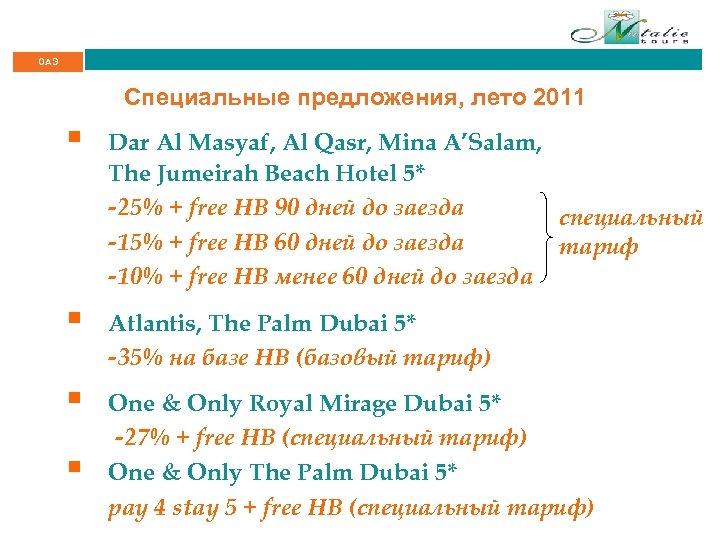 ОАЭ Специальные предложения, лето 2011 § Dar Al Masyaf, Al Qasr, Mina A'Salam, The