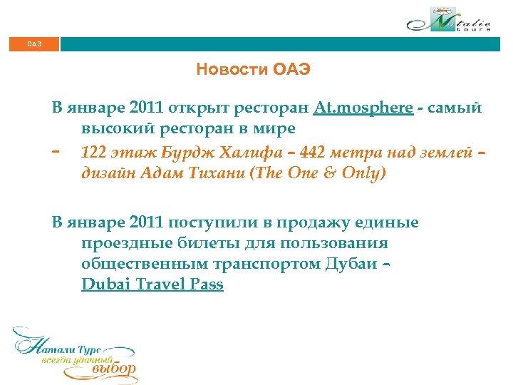 ОАЭ Новости ОАЭ В январе 2011 открыт ресторан At. mosphere - самый высокий ресторан