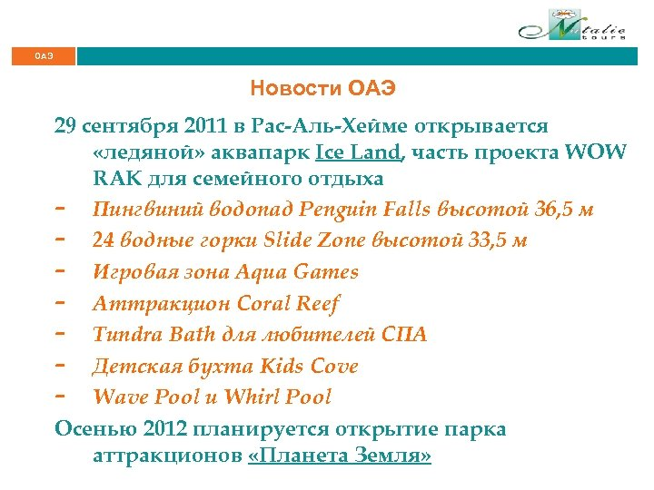 ОАЭ Новости ОАЭ 29 сентября 2011 в Рас-Аль-Хейме открывается «ледяной» аквапарк Ice Land, часть