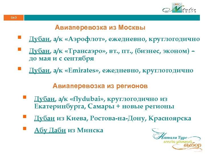 ОАЭ Авиаперевозка из Москвы § § Дубаи, а/к «Аэрофлот» , ежедневно, круглогодично § Дубаи,