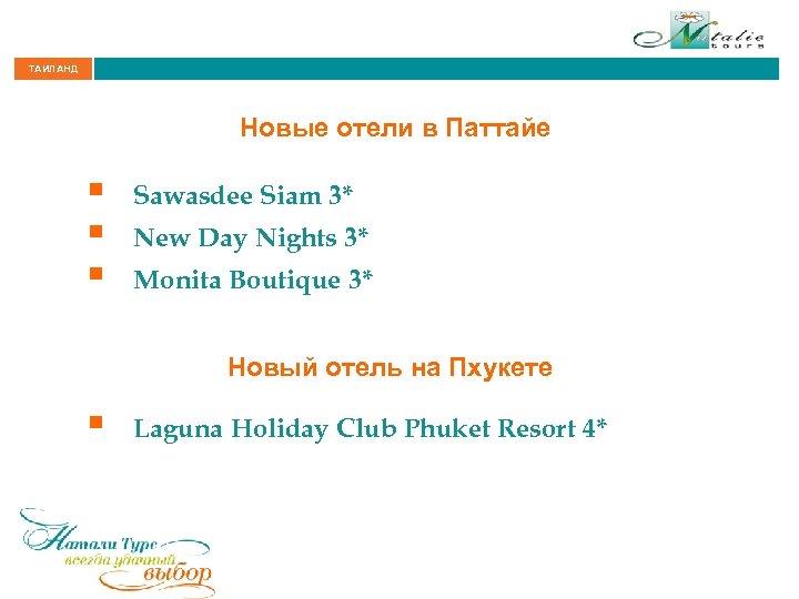 ТАИЛАНД Новые отели в Паттайе § § § Sawasdee Siam 3* New Day Nights