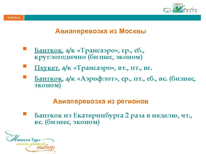 ТАИЛАНД Авиаперевозка из Москвы § § § Бангкок, а/к «Трансаэро» , ср. , сб.