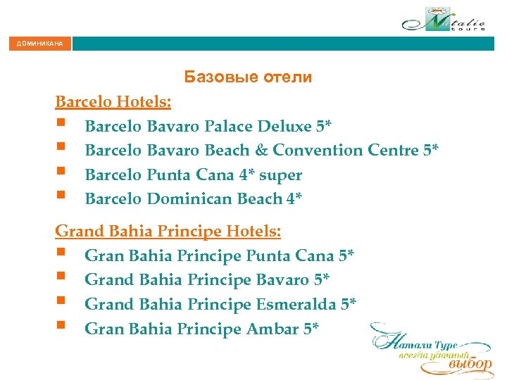 ДОМИНИКАНА Базовые отели Barcelo Hotels: § Barcelo Bavaro Palace Deluxe 5* § Barcelo Bavaro