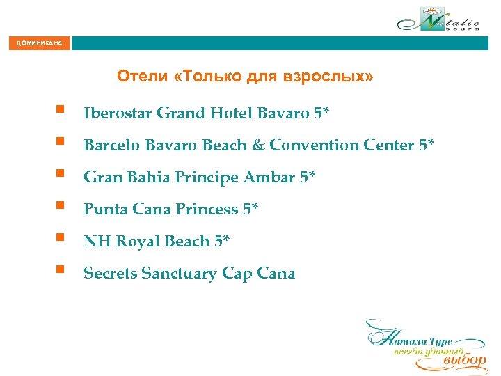 ДОМИНИКАНА Отели «Только для взрослых» § § § Iberostar Grand Hotel Bavaro 5* Barcelo