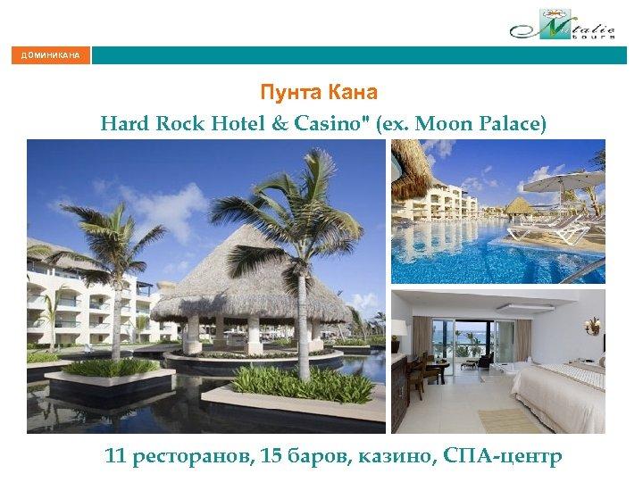 ДОМИНИКАНА Пунта Кана Hard Rock Hotel & Casino