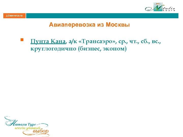 ДОМИНИКАНА Авиаперевозка из Москвы § Пунта Кана, а/к «Трансаэро» , ср. , чт. ,