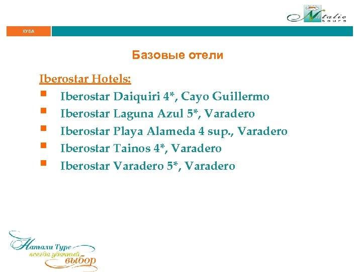 КУБА Базовые отели Iberostar Hotels: § Iberostar Daiquiri 4*, Cayo Guillermo § Iberostar Laguna