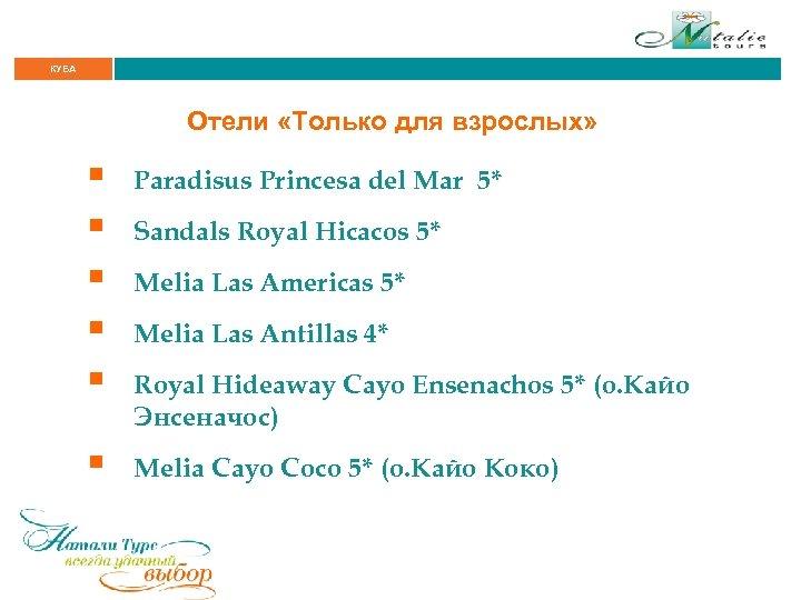 КУБА Отели «Только для взрослых» § § § Paradisus Princesa del Mar 5* §
