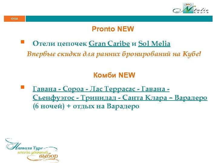 КУБА Pronto NEW § Отели цепочек Gran Caribe и Sol Melia Впервые скидки для