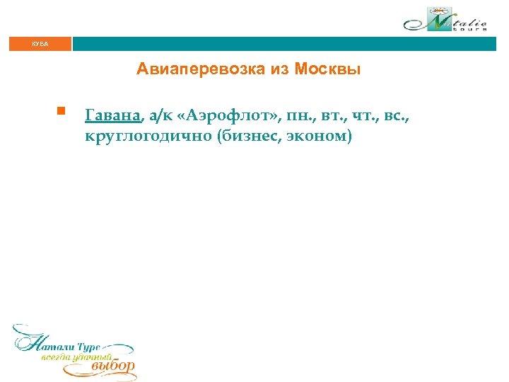 КУБА Авиаперевозка из Москвы § Гавана, а/к «Аэрофлот» , пн. , вт. , чт.