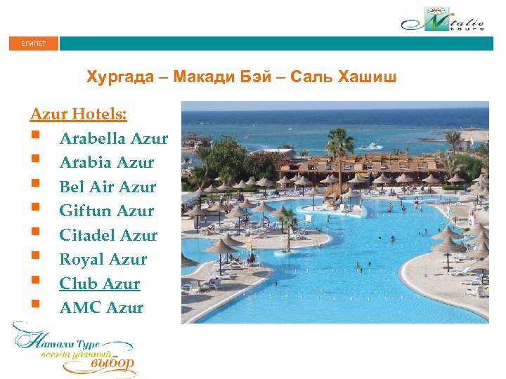 ЕГИПЕТ Хургада – Макади Бэй – Саль Хашиш Azur Hotels: § Arabella Azur §