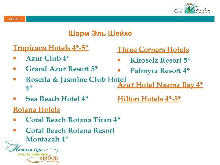 ЕГИПЕТ Шарм Эль Шейхе Tropicana Hotels 4*-5* Three Corners Hotels § Azur Club 4*