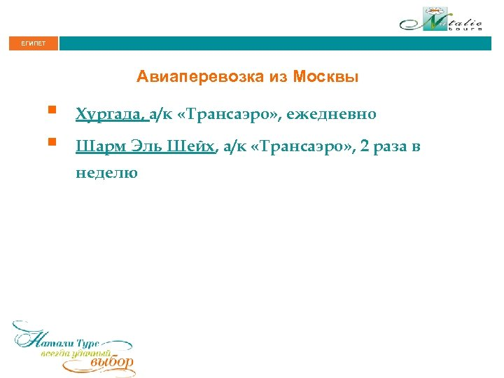 ЕГИПЕТ Авиаперевозка из Москвы § § Хургада, а/к «Трансаэро» , ежедневно Шарм Эль Шейх,