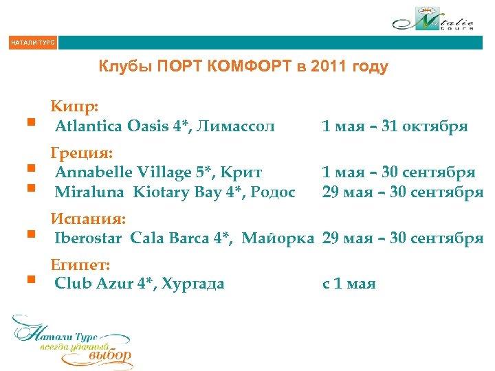 НАТАЛИ ТУРС Клубы ПОРТ КОМФОРТ в 2011 году § Кипр: Atlantica Oasis 4*, Лимассол