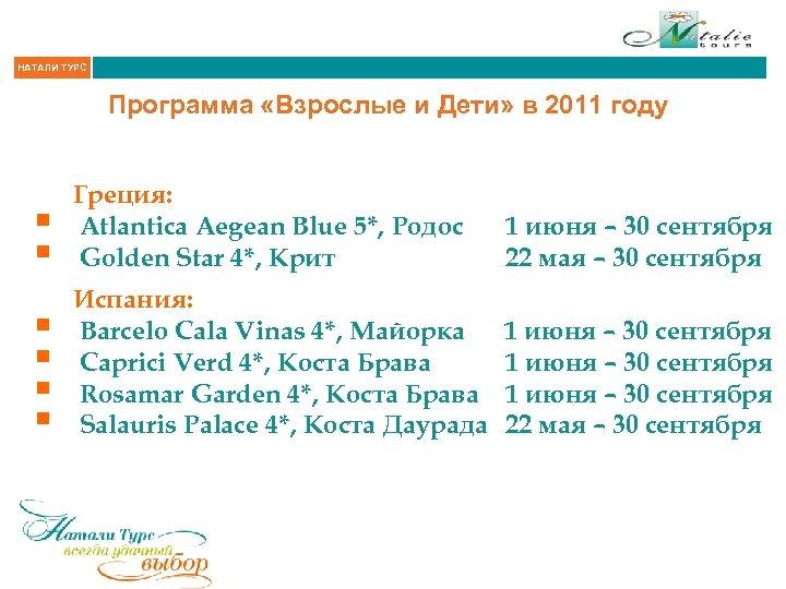 НАТАЛИ ТУРС Программа «Взрослые и Дети» в 2011 году § § Греция: Atlantica Aegean