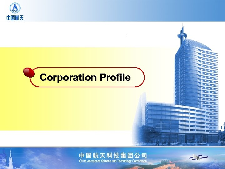 Corporation Profile