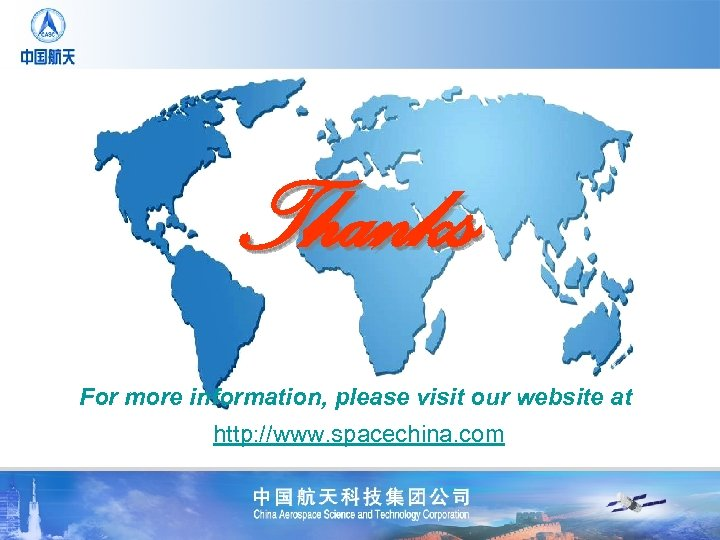 Thanks For more information, please visit our website at http: //www. spacechina. com