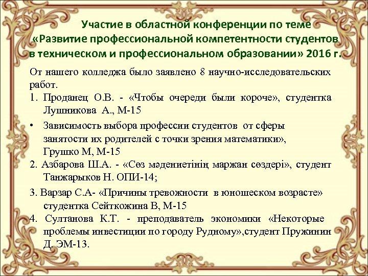 Участие в областной конференции по теме «Развитие профессиональной компетентности студентов в техническом и профессиональном