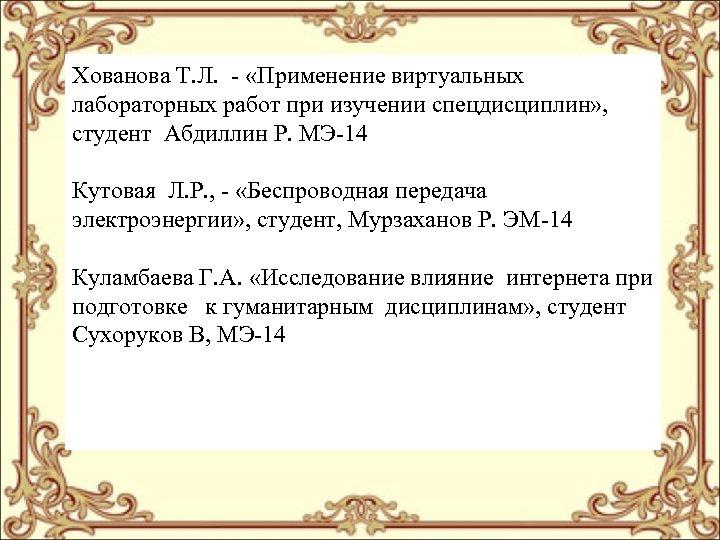 Хованова Т. Л. - «Применение виртуальных лабораторных работ при изучении спецдисциплин» , студент Абдиллин