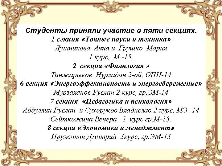 Студенты приняли участие в пяти секциях. 1 секция «Точные науки и техника» Лушникова Анна