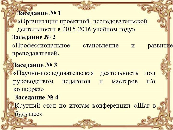 Заседание № 1 «Организация проектной, исследовательской деятельности в 2015 -2016 учебном году» Заседание №